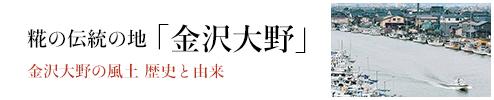 糀の伝統の地「金沢大野」